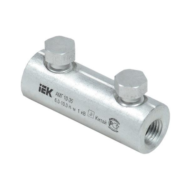 Алюминиевая механическая гильза со срывными болтами АМГ 10-35 до 1кВ IEK