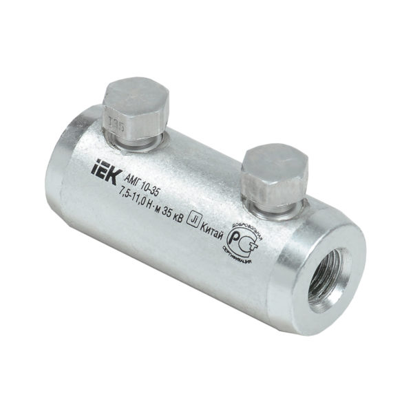 Алюминиевая механическая гильза со срывными болтами АМГ 10-35 до 35кВ IEK